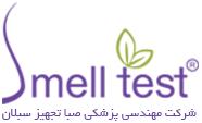روش جدید در درمان و تشخیص اختلالات حس بویایی